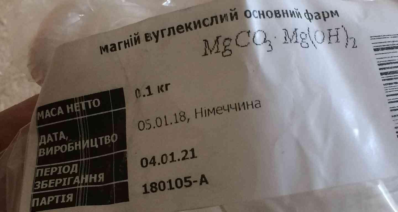 Получение карбоната магния (MgCO3) в домашних условиях
